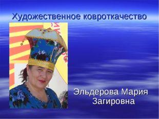Художественное ковроткачество Эльдерова Мария Загировна