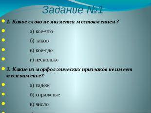 Задание №1 1. Какое слово не является местоимением? а) кое-что б) таков в) ко