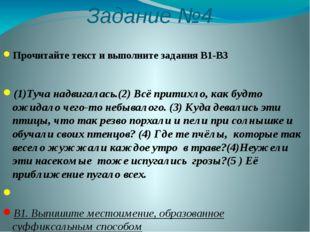Задание №4 Прочитайте текст и выполните задания В1-В3 (1)Туча надвигалась.(2)