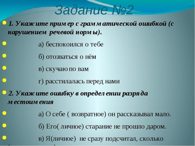 Задание №2 1. Укажите пример с грамматической ошибкой (с нарушением речевой н...