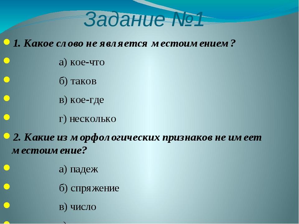 Задание №1 1. Какое слово не является местоимением? а) кое-что б) таков в) ко...