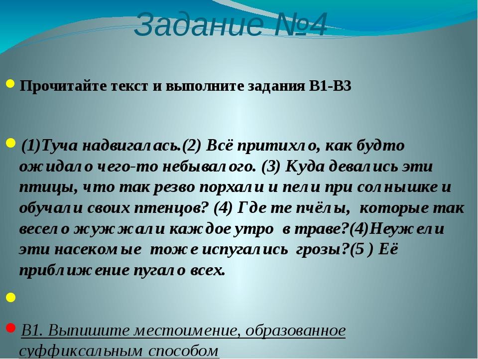 Задание №4 Прочитайте текст и выполните задания В1-В3 (1)Туча надвигалась.(2)...