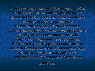 3 августа Ворошиловск (Ставрополь) был подвергнут интенсивной бомбежке и фак