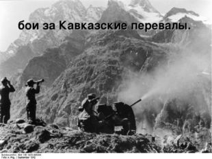 бои за Кавказские перевалы.
