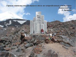 Героизм советских воинов оказался столь же непреодолимым, как вершины Кавказс