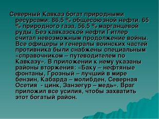 Северный Кавказ богат природными ресурсами: 86,5 % общесоюзной нефти, 65 % пр