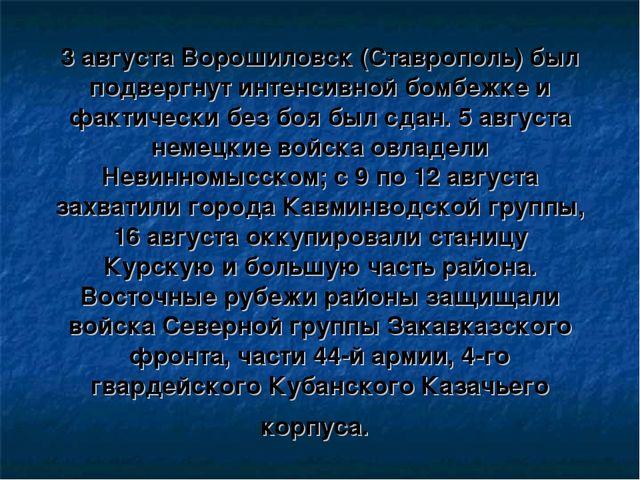 3 августа Ворошиловск (Ставрополь) был подвергнут интенсивной бомбежке и фак...