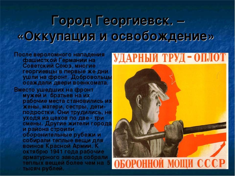 Город Георгиевск. – «Оккупация и освобождение» После вероломного нападения фа...