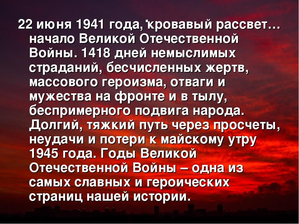 . 22 июня 1941 года, кровавый рассвет… начало Великой Отечественной Войны. 14...