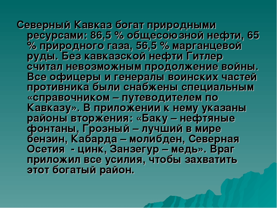 Северный Кавказ богат природными ресурсами: 86,5 % общесоюзной нефти, 65 % пр...