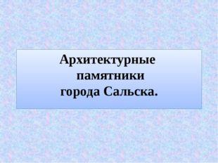 Архитектурные памятники города Сальска.