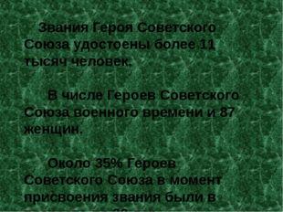Звания Героя Советского Союза удостоены более 11 тысяч человек. В числе Герое