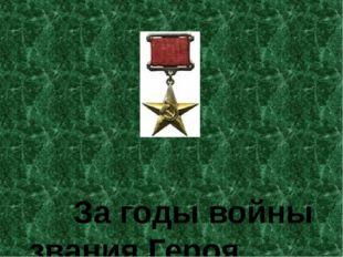 За годы войны звания Героя Социалистического Труда был удостоен 201 человек,