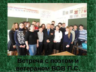 Встреча с поэтом и ветераном ВОВ П.С. Разиным