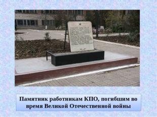 Памятник работникам КПО, погибшим во время Великой Отечественной войны