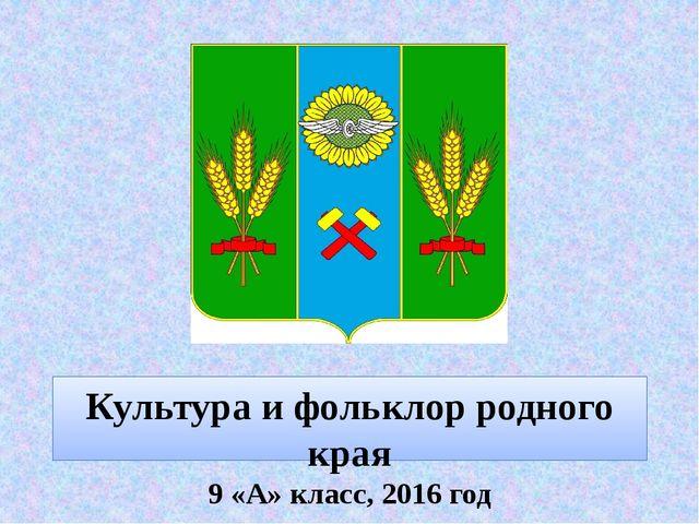 Культура и фольклор родного края 9 «А» класс, 2016 год