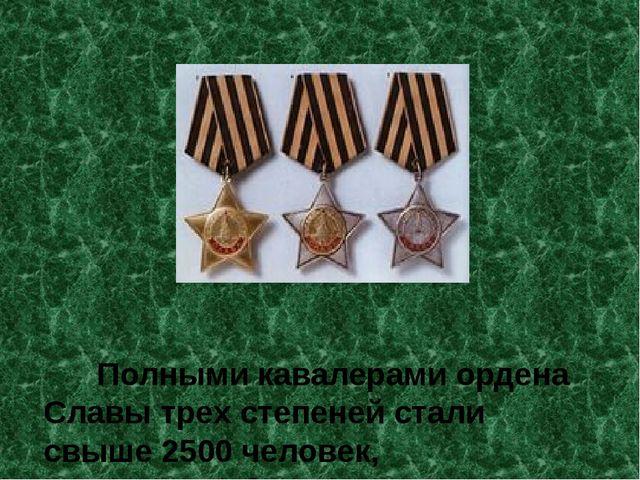 Полными кавалерами ордена Славы трех степеней стали свыше 2500 человек, в то...