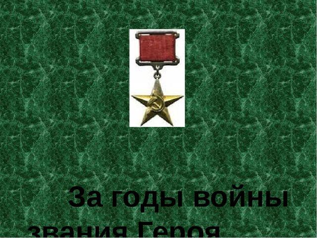 За годы войны звания Героя Социалистического Труда был удостоен 201 человек,...