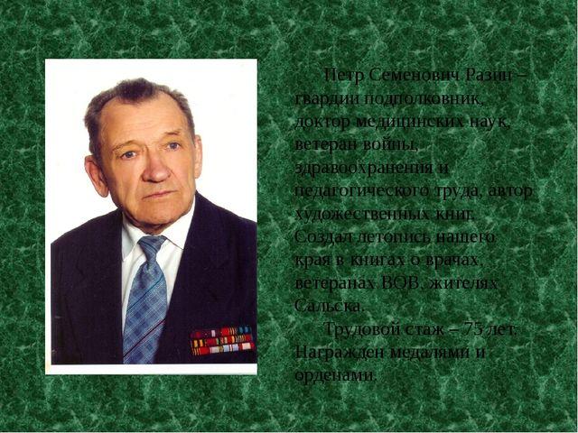 Петр Семенович Разин – гвардии подполковник, доктор медицинских наук, ветеран...