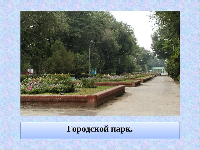 Городской парк.