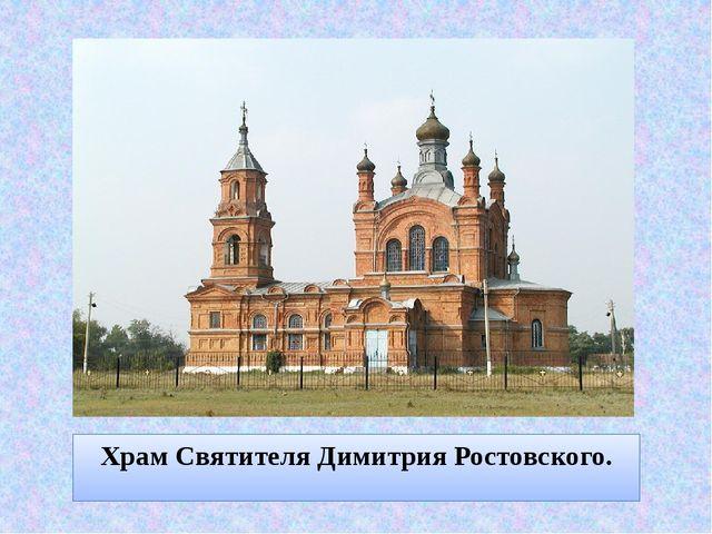 Храм Святителя Димитрия Ростовского.