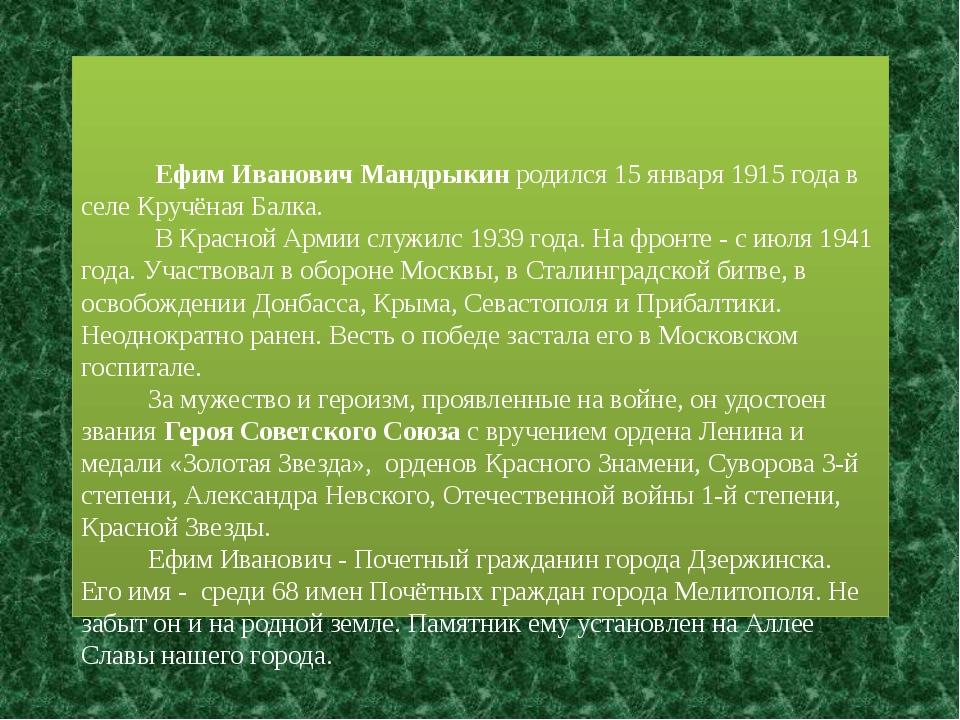 Ефим Иванович Мандрыкин родился 15 января 1915 года в селе Кручёная Балка. В...