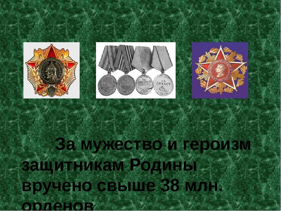 За мужество и героизм защитникам Родины вручено свыше 38 млн. орденов и меда...