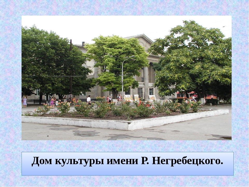 Дом культуры имени Р. Негребецкого.