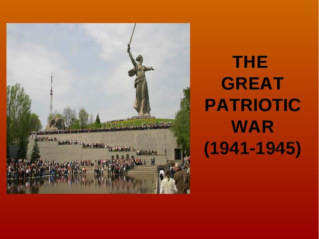 ТНЕ GREAT PATRIOTIC WAR (1941-1945)