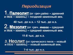 3. Неолит (от греческого neos – новый и litos – камень) – новый каменный век.