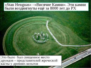 «Stan Henguas» –»Висячие Камни». Эти камни были воздвигнуты ещё за 8000 лет д