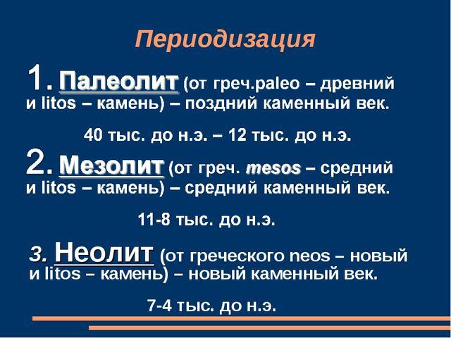 3. Неолит (от греческого neos – новый и litos – камень) – новый каменный век....