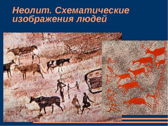 Неолит. Схематические изображения людей