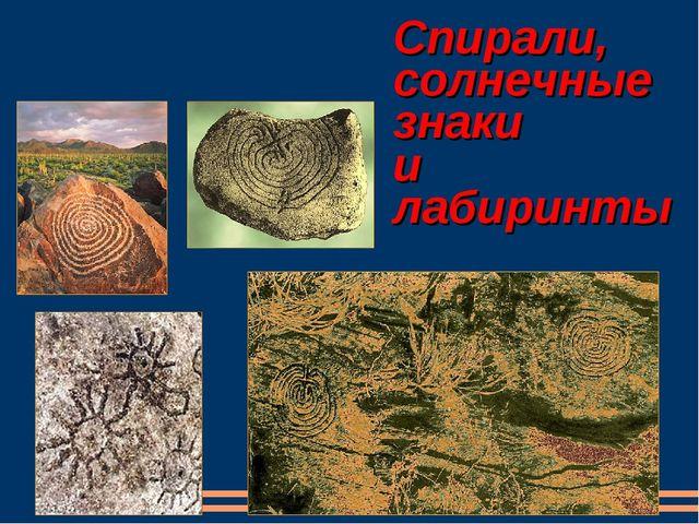 Спирали, солнечные знаки и лабиринты