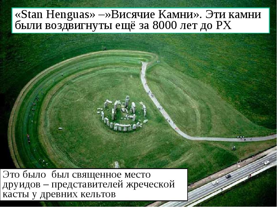 «Stan Henguas» –»Висячие Камни». Эти камни были воздвигнуты ещё за 8000 лет д...