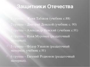 Защитники Отечества 1 группа – Женя Табаков (учебник с.88) 2 группа – Дмитрий