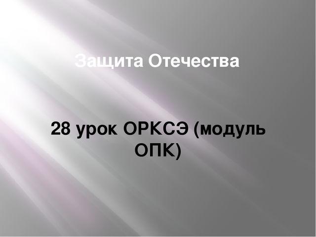 Защита Отечества 28 урок ОРКСЭ (модуль ОПК)