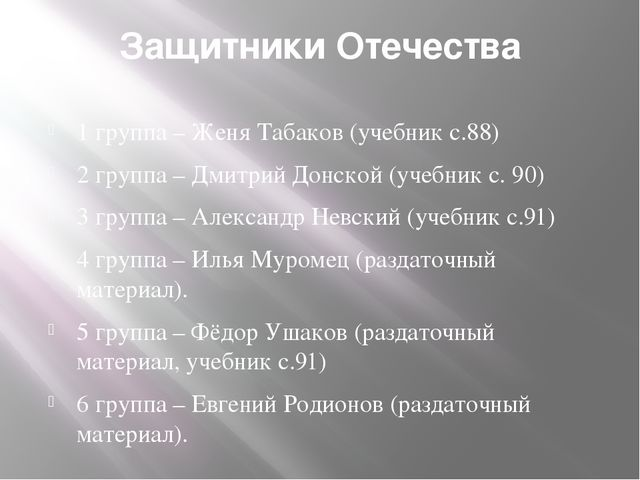 Защитники Отечества 1 группа – Женя Табаков (учебник с.88) 2 группа – Дмитрий...