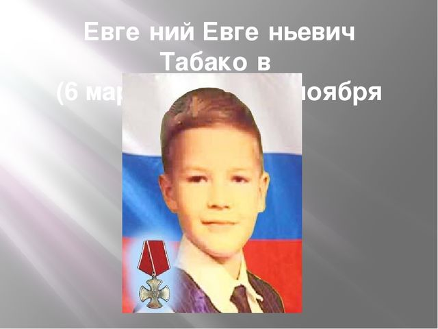 Евге́ний Евге́ньевич Табако́в (6 марта 2001 — 28 ноября 2008)