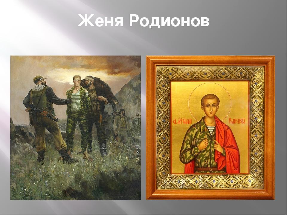 Женя Родионов