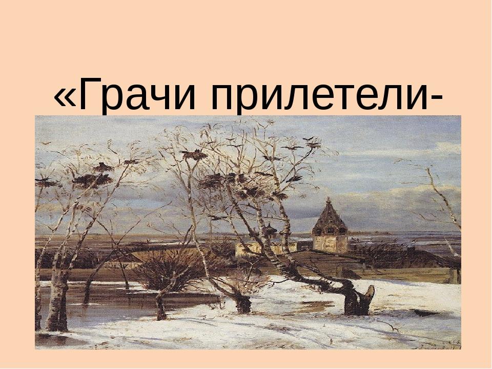 «Грачи прилетели- весну принесли»