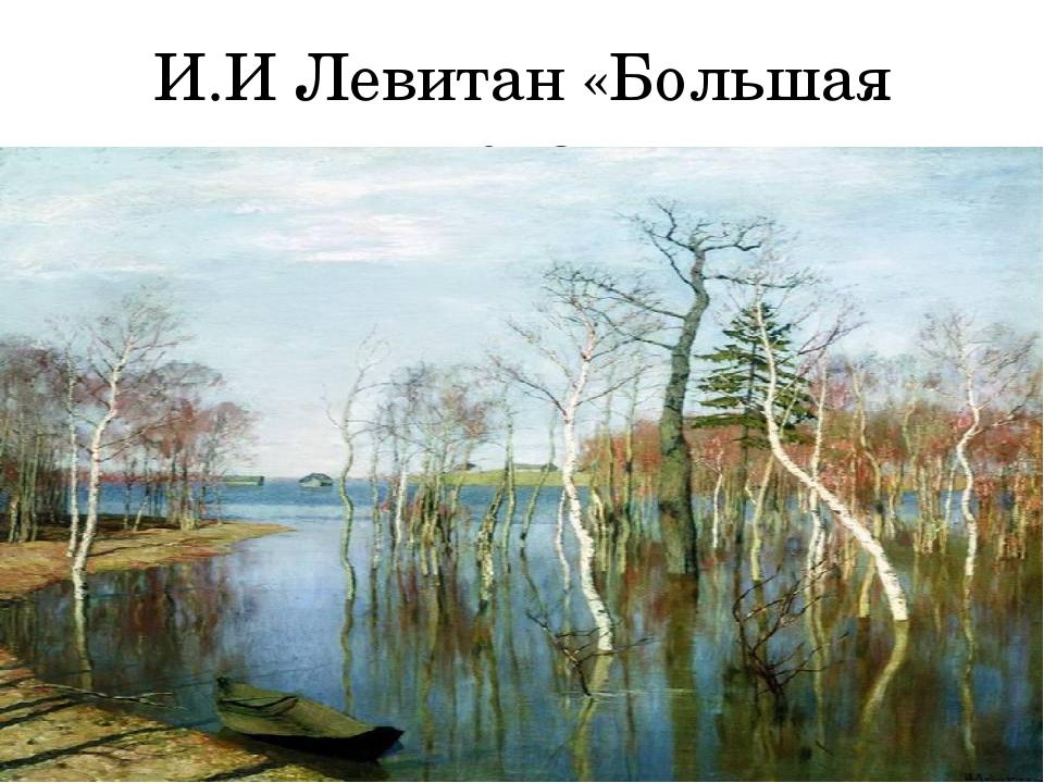 И.И Левитан «Большая вода»