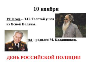 10 ноября 1910 год – Л.Н. Толстой ушел из Ясной Поляны. 1919 год – родился М.