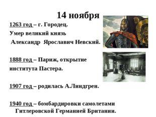 14 ноября 1263 год – г. Городец. Умер великий князь Александр Ярославич Невск