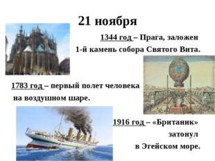 21 ноября 1344 год – Прага, заложен 1-й камень собора Святого Вита. 1783 год