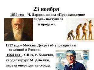 23 ноября 1859 год – Ч. Дарвин, книга «Происхождение видов» поступила в прода