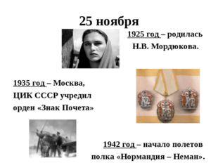 25 ноября 1925 год – родилась Н.В. Мордюкова. 1935 год – Москва, ЦИК СССР учр
