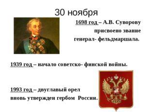 30 ноября 1698 год – А.В. Суворову присвоено звание генерал- фельдмаршала. 19