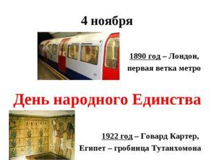 4 ноября 1890 год – Лондон, первая ветка метро День народного Единства 1922 г