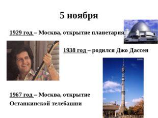 5 ноября 1929 год – Москва, открытие планетария 1938 год – родился Джо Дассен